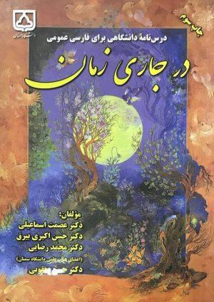در جاری زمان درس نامه دانشگاهی فارسی عمومی